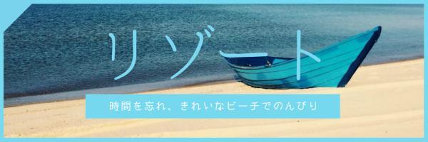 リゾート_wl_20200813