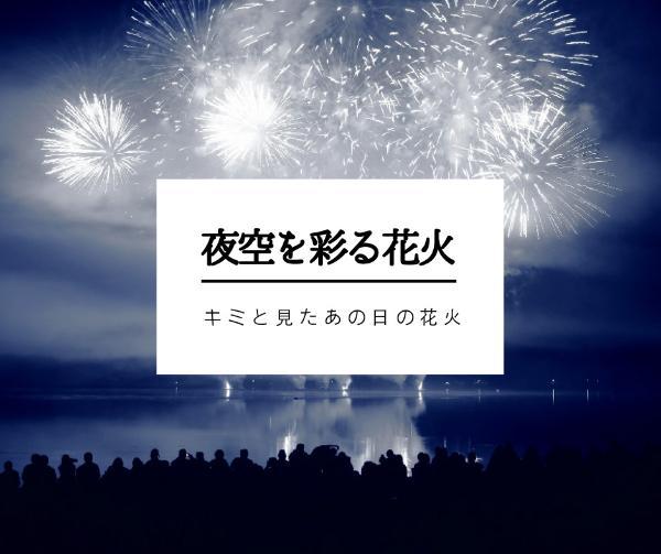 烟花_copy_hzy_170124_04