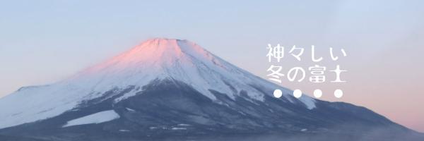 神々しい 冬の富士_copy_CY_20170116