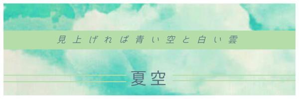 夏空_copy_CY_20170117