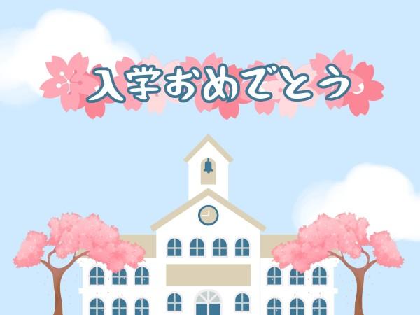 入学_wl_20210222