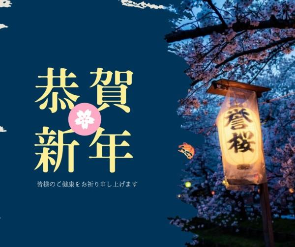恭贺新年_wl_20201214