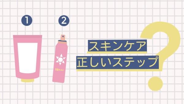 steps_wl_20210308-jp-localised