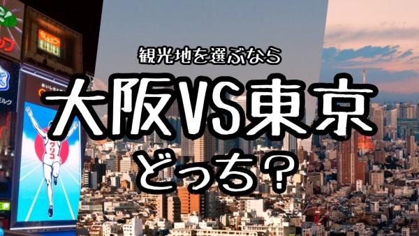 大阪_wl_20210419