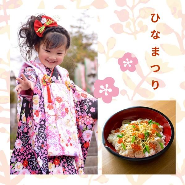 女儿祭节日_wl_20210201