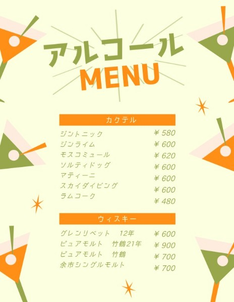 bar_lsj_20200522_tm同步-jp-localised