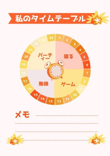 时间轴-tm-210420