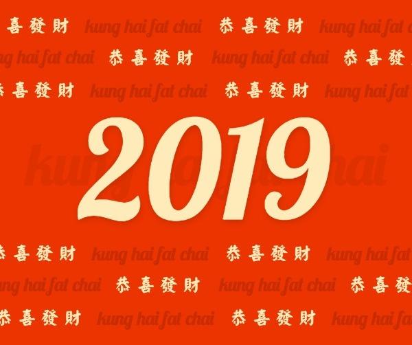 新年-春節-2019
