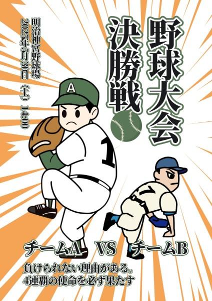 野球_wl_20210419