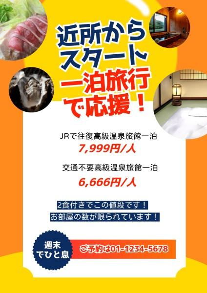 日本旅游2-tm-210315