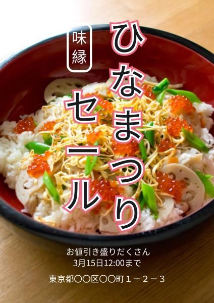 散寿司_wl_20210207