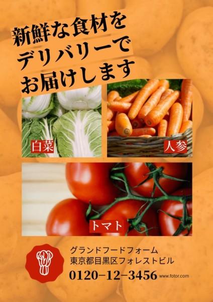 蔬菜_tm_20210315