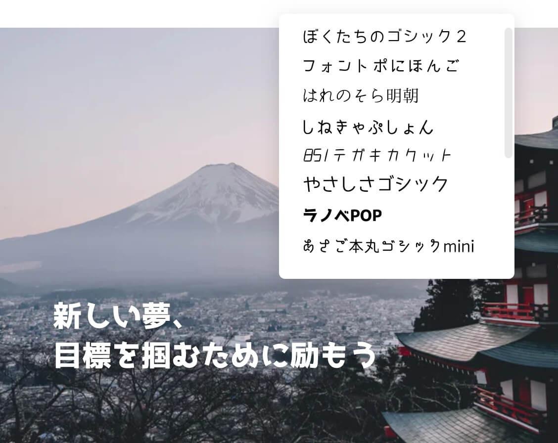 富士山の写真のさまざまなテキストフォント